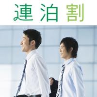 【3連泊割引+朝食付プラン】