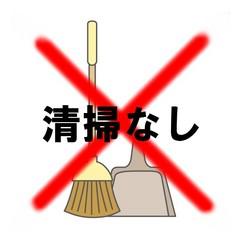 2泊以上の宿泊ならこのプランがおすすめ♪エコプラン☆【連泊】お掃除・食事なし
