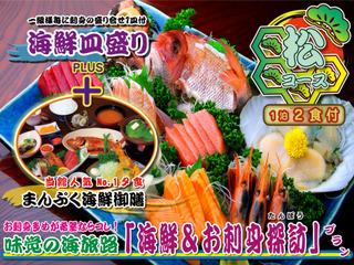 【旬のお刺身がのる海鮮皿盛(組毎1基)】+まんぷく海鮮御膳/1泊2食@松Cコース