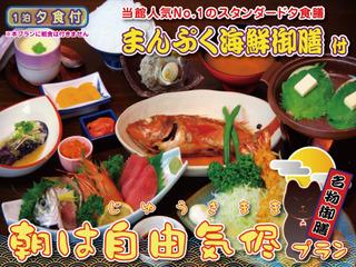名物夕食「まんぷく海鮮御膳」付◆朝食無し!朝は自由気侭プラン/1泊夕食@スタンダード:Bコース