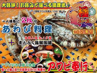 【アワビ料理を1名様毎「2品」選択】+まんぷく海鮮御膳/1泊2食@極Bコース