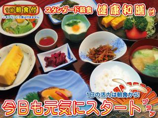 海田舎の朝食「健康和膳」付◆今日も元気にスタートプラン/1泊朝食@スタンダード:Cコース