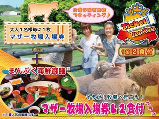 【そうだ!牧場へ行こう:A/1泊2食】竹コース(スタンダード)+「マザー牧場」入場券付♪