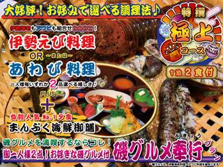 【伊勢えびorアワビ料理から1名様毎「2品」選択】+まんぷく海鮮御膳/1泊2食@極上コース