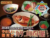 【おてごろ宿飯:A】「カサゴの煮付膳」★口に広がる優しい味わい♪/1泊2食