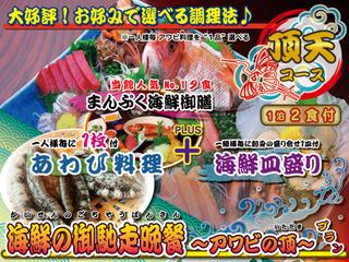 【組毎に海鮮皿盛】+【アワビ料理を1名様毎「1品」選択】+まんぷく海鮮御膳/1泊2食@頂天Bコース