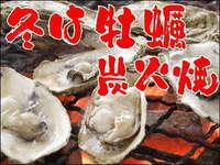 """【冬の名物♪能登は牡蠣!】炭火で焼くアツアツの""""能登かき""""をどうぞ!牡蠣づくし「牡蠣炭火焼きプラン」"""