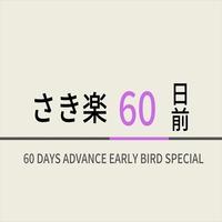 【さき楽早得型】60日前のご予約でお得にステイ!☆天然温泉&朝食ビュッフェ付