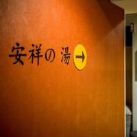 【春夏旅セール】【連泊割】【2泊以上限定】連泊優先♪☆健康朝食無料・無料駐車場完備