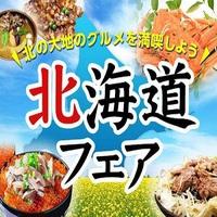 【貸切風呂無料】熊本のうまかもん&北海道フェアーディナーバイキング飲み放題付き!1泊2食プラン♪