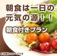 【WEB予約限定】 バリュープラン☆(朝食付)