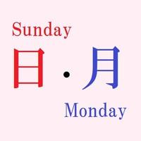 日曜から泊まってお得!!出張前乗り2連泊プラン【朝食付き】