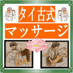 【プレミアムプラン】 癒しのタイ古式マッサージ付き ★ファイテンセミダブルベッド★