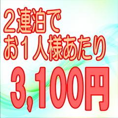 【ツインルーム最安値】2連泊で1泊、1名様あたり3100円!お子様の添い寝可♪
