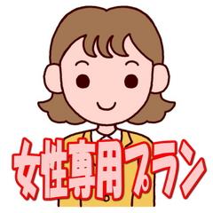 【女性限定】【お部屋タイプおまかせ】 お仕事を頑張る女性様へ!!平日5室限定格安プラン!