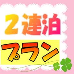 【カップル連泊最安値プラン】セミダブルルーム2連泊で2人で9,300円!