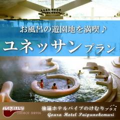 箱根強羅ホテルパイプのけむりプラス