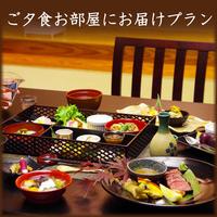 【夕食は部屋お届け】(創作郷土料理膳+厳選国産牛ステーキ)☆朝食は和風ビュッフェ
