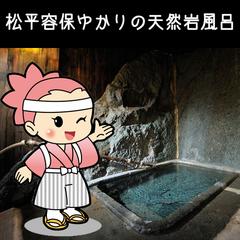 【素泊り】ショートステイでお得☆ビジネスでもお風呂はゆったり源泉掛け流しを堪能※連泊不可