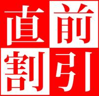 【直前割/15%OFF☆】室数&お日にち限定でお得に会津旅★創作郷土料理にお酒に湯めぐり三昧♪