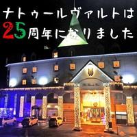 【ナトゥールヴァルト25周年記念プラン】大感謝還元プライス☆シンプルステイ素泊まり