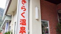 【学割10%OFF!】2〜4月のみ★4人でも1万円前後!◎学生限定◎