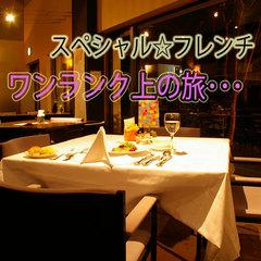 【スペシャルフレンチ】大自然に癒される♪ディナーも豪華に!ワンランク上の「大人の休日」