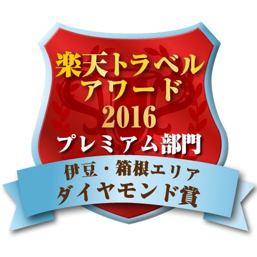 楽天トラベルアワード2016最高賞「ダイヤモンド賞」受賞