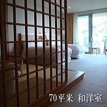 【禁煙】和洋室(72平米)
