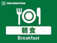 【春季限定プラン】●朝食付き