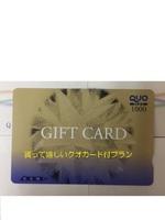 【シングル】好評につき復活!QUOカードが付いた人気プラン!室数限定ですのでお早めに!!朝食付き