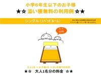 【早割:7日前】- サウナ & 大浴場 : 朝食付 - 駐車場も無料(大型可)