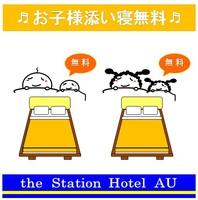 【春夏旅セール】ファミリープラン♪♪- 小学6年生以下のお子様添い寝無料 -: