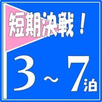 3〜7連泊割・エコプラン(4日に一度の清掃プラン)