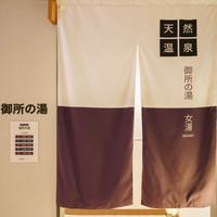 【おこしやす夕食券セット♪3,000円お食事券/1名】京都ではんなりオススメ飲食店の晩ごはんプラン