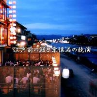 【おこしやす夕食券セット♪2,000円お食事券/1名】京都ではんなりオススメ飲食店の晩ごはんプラン