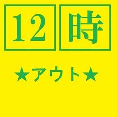 【レイトアウト12:00】素泊まりプラン■LAN接続OK■ルームシネマ見放題■