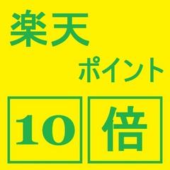 ホテルセレクトイン伊勢原(旧:伊勢原パークホテル松屋)