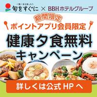 「旬すぐブランド」健康夕食がなんとツーコイン(200円)!!プラン◇無料朝食付
