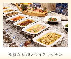 多彩な料理とライブキッチン