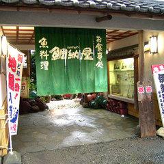 人気プラン☆隠れ家的な風呂付客室に泊まろう!新鮮海鮮、天然温泉満喫プラン【1泊2食付】