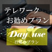 【テレワーク応援】☆最大9時間☆オフィスデイユースプラン(食事なし)