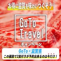 【朝・夕2食付き】近江牛ステーキ&和洋折衷贅沢コース