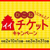 3470円相当が付いたチケットプラン 【ひこねイイチケット】 3月31日までの期間限定  朝食付