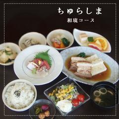 【ちゅらしま】選べるメインディナー付プラン