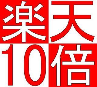 【楽天限定】 ◆◆ポイント10倍プラン◆◆