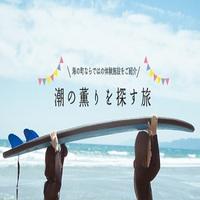 サーファー限定!!海まで1分!!選べるモーニング付プラン