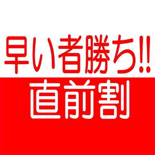 【直前割】5月の土曜日緊急発売♪団体キャンセル出ました><! 大盤振る舞い!