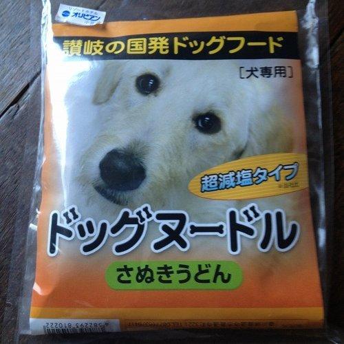 【ペットルームキャンペーン】うどん県?いいえ、うどん犬!香川県ならではのおもてなし♪ドッグヌードル付
