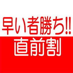 【訳あり★直前割】4月26日&5月12日は2000円引!団体キャンセルにつき緊急発売!